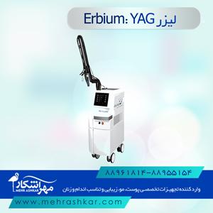 لیزر-Erbium-YAG