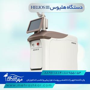 دستگاه-HELIOS-III