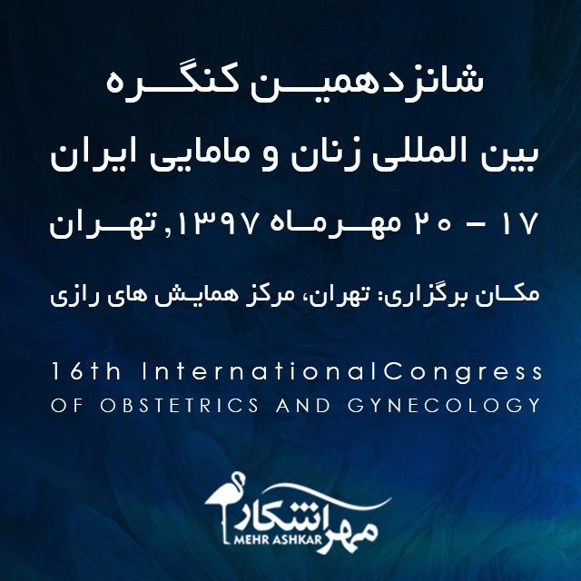 کنگره بین المللی زنان و مامایی